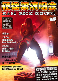 Concert de Hard Rock (18 déc. 2009), Feitz, Guilin, Chine