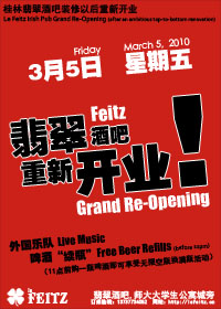 Le Feitz Big Re-Opening (March 5, 2010), Feitz, Guilin, China