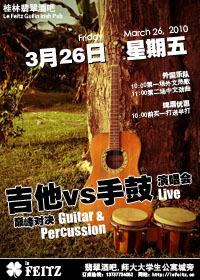 Guitar vs Percussion live concert (March 26, 2010), Feitz, Guilin, China